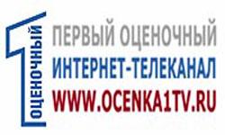 ПЕРВЫЙ ОЦЕНОЧНЫЙ ИНТЕРНЕТ-ТЕЛЕКАНАЛ